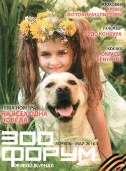 Журнал ЗООФОРУМ. Апрель-май 2010