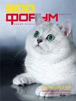 Анонс журнала «ЗооФорум», декабрь 2009