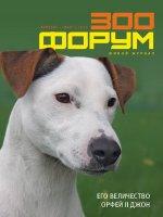 Анонс журнала «ЗооФорум», февраль-март 2010